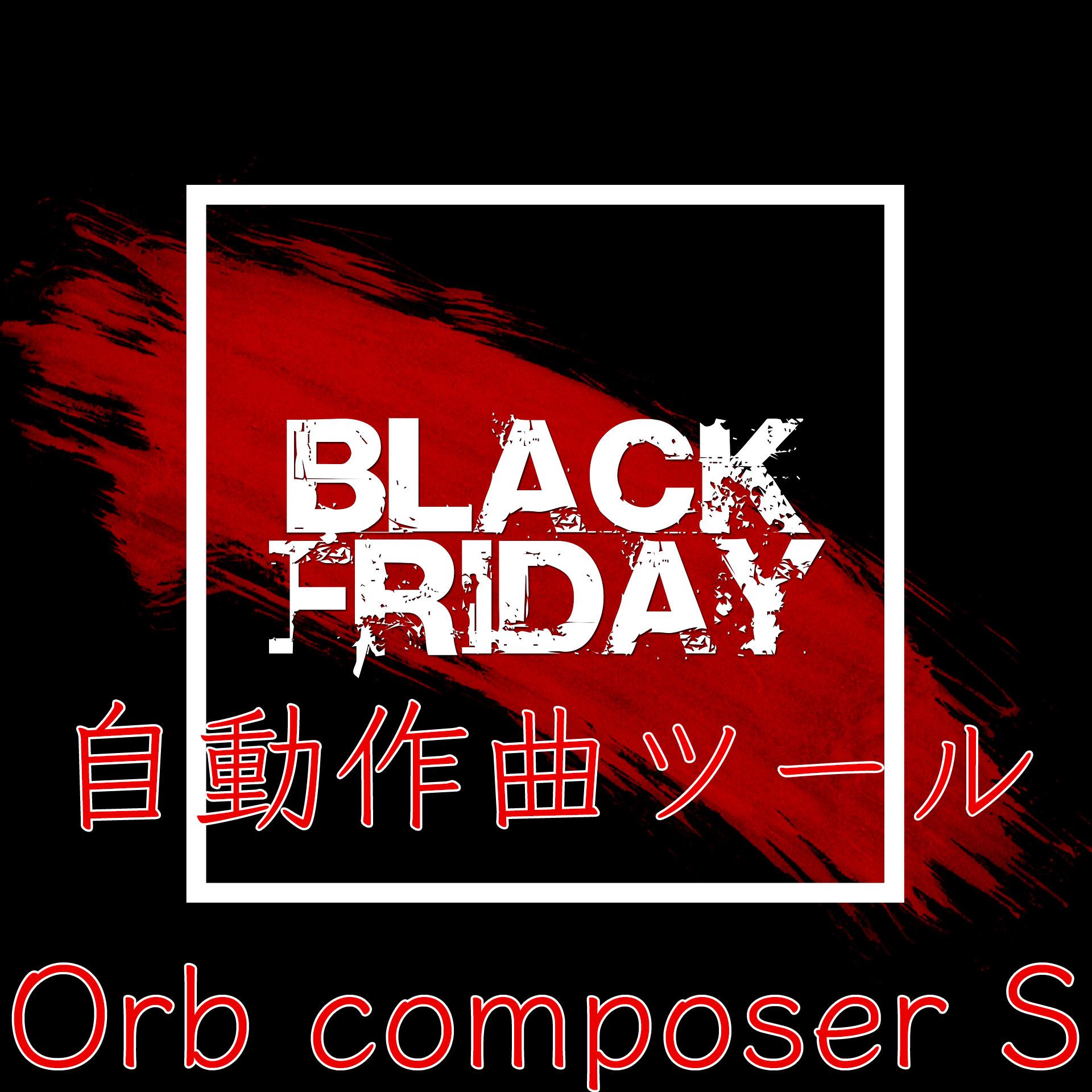 Orb composerがセール中