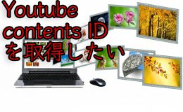 Youtube contents ID に楽曲を登録したい