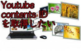 Youtube contents ID に楽曲を登録したい