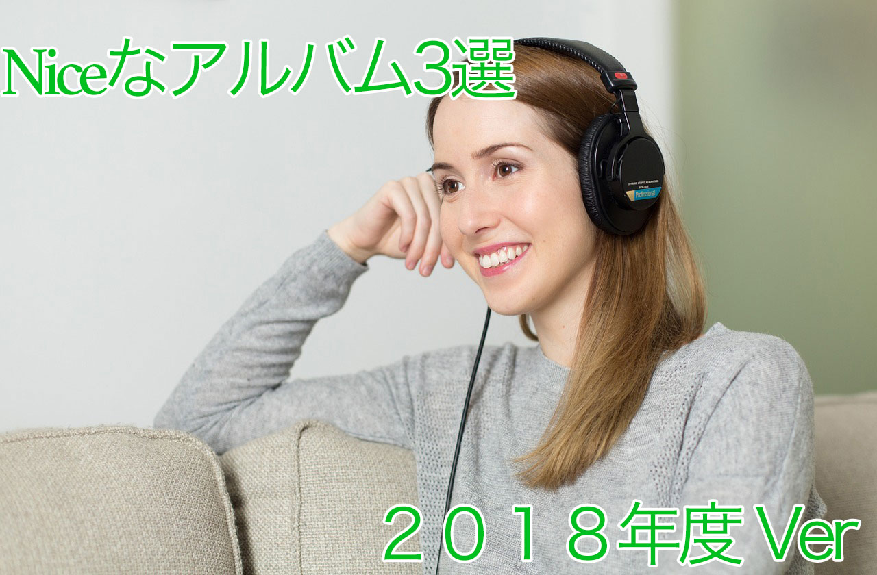 2018年よく聴いたアルバム